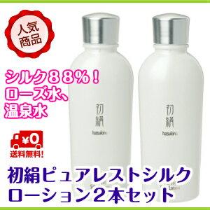 初絹ピュアレストシルクローション2本セット 初絹 アーダン シルク 化粧品 シルクパウダー アー...