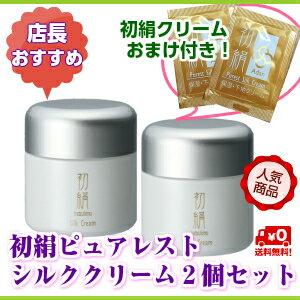 初絹ピュアレストシルククリーム2個セット◆おまけ付 初絹 アーダン シルク 化粧品