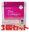 (パウダータイプ3個セット)資生堂 ザ・コラーゲンコラーゲン 高美活パウダー(約21日分) ×3袋