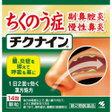 【第2類医薬品】チクナイン(14包)