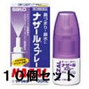 10個セット【第2類医薬品】ナザール スプレー ラベンダーの香り 30ml×10個(ナザール 鼻炎薬/鼻水/鼻炎スプレー)こちらの商品は代金引換での発送はできません。