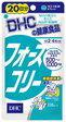 DHC フォースコリー 20日分 80粒(DHC サプリメント コレウスフォルスコリ)