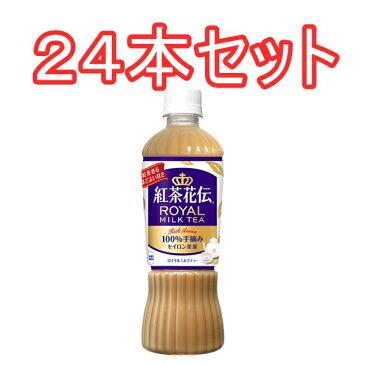 (24本セット)紅茶花伝ロイヤルミルクティー 470mlPET ×24本(1ケース)