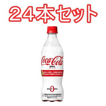 (24本セット)コカ・コーラプラス 470mlPET×24本(1ケース)