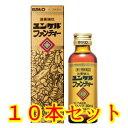 (10個セット)(第2類医薬品)ユンケルファンティー 50ml×10本...