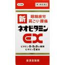 【第3類医薬品】新ネオビタミンEX「クニヒロ」(270錠)