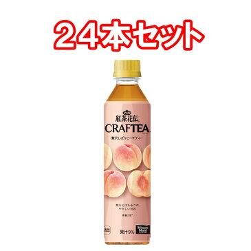 (24本セット)紅茶花伝クラフティー贅沢しぼりピーチティー 410mlPET×24本(1ケース)