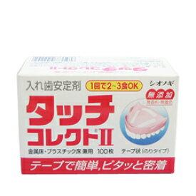 デンタルケア, 入れ歯安定剤  II(100)