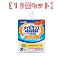 (12個セット)明治 メイバランス ソフトゼリー200 はちみつヨーグルト味(125mL)×12個 栄養機能食品