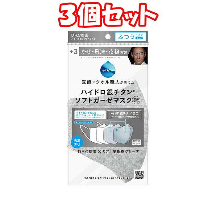 衛生マスク・フェイスシールド, 大人用マスク 3DRC 3 1 3 7700