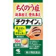【第2類医薬品】チクナインb 56錠[チクナイン 蓄膿の薬 錠剤]