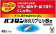 【第(2)類医薬品】パブロン鼻炎カプセルSα 48カプセル
