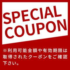 500円OFFクーポンプレゼント!<常時開催中♪>