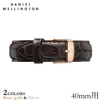 DanielWellington【ダニエルウェリントン】(クラシック40mm用付替バンド幅20mm)レザーストラップリストバンドヨークローズシルバー腕時計ClassicYork