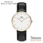 [ポイント10倍][送料無料][正規品 2年保証][レビュー記入でクリーナープレゼント]2016上半期楽天ランキング腕時計第7位 ダニエルウェリントン 腕時計 ダニエルウェリントン日本公式ストア Daniel Wellington 腕時計 36mm