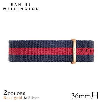 DanielWellington【ダニエルウェリントン】(クラシック36mm用付替バンド幅18mm)ナイロンストラップバンドオックスフォードローズシルバー腕時計ClassicOxford