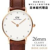 [ポイント10倍][送料無料][正規品 2年保証][レビュー記入でクリーナープレゼント]ダニエルウェリントン日本公式ストア Daniel Wellington 腕時計 セイント・モーズ/ローズ 26mm クラッシー