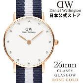 [ポイント10倍][送料無料][正規品 2年保証][レビュー記入でクリーナープレゼント]ダニエルウェリントン 腕時計 ダニエルウェリントン日本公式ストア Daniel Wellington 腕時計 グラスゴー/ローズ 26mm クラッシー メンズ