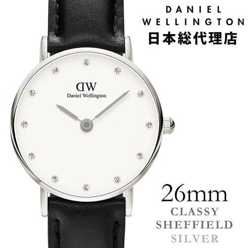 ダニエルウェリントン Daniel Wellington 26mm シェフィールド シルバー クラッシー レディース 腕...