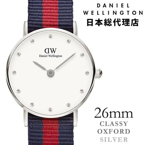 ダニエルウェリントン Daniel Wellington 26mm オックスフォード シルバー 26mm クラッシー レディ...