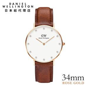[ポイント10倍][送料無料][正規品 2年保証]ダニエルウェリントン 腕時計 ダニエルウェリ…