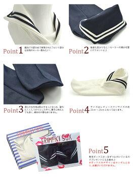 ERIMAKISOX【エリマキソックス】Sailorcollarセーラー襟ソックス全3色