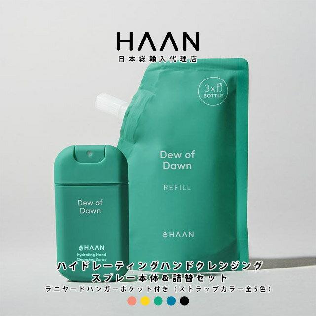 洗剤・柔軟剤・クリーナー, 除菌剤 HAAN 5