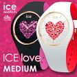 ICE LOVE アイスウォッチ【ICE-WATCH】ICE love 2017 アイスラブ (1ハート回転ディスク) ミディアムサイズ