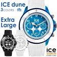 アイスウォッチ【ICE-WATCH】ICE dune デューン エクストララージサイズ 全3色