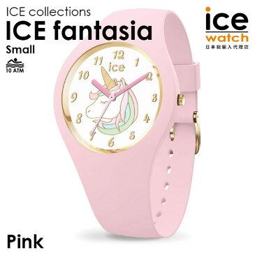 アイスウォッチ 日本正規代理店 公式ショップ ice watch レディース キッズ 腕時計 ICE fantasia - アイス ファンタジア ピンク (スモール) 桃色 パステルカラー 女の子 プレゼント ウォッチ