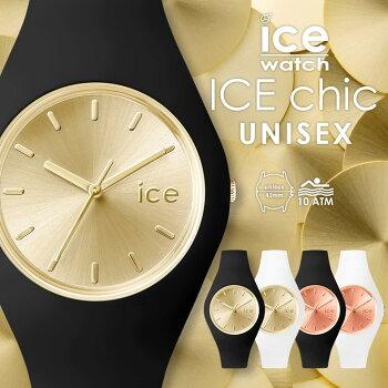 ICE-WATCH【アイスウォッチ】ICEchicアイスシックユニセックス全4色