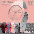 アイスウォッチ【ICE-WATCH】ICE duo アイスデュオ ウィンター (ユニセックスサイズ)