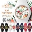アイスウォッチ フラワー ICE-WATCH ICE flower アイスフラワー スモールサイズ 全8色