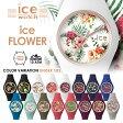 アイスウォッチ【ICE-WATCH】ICE flower アイスフラワー ユニセックスサイズ 全16色