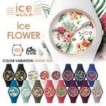 ICE-WATCHICEFlowerアイスフラワー全16色