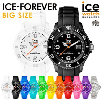 ICE-WATCH【アイスウォッチ】[2016関西コレクション]ICEforeverアイスフォーエバービッグ全11色