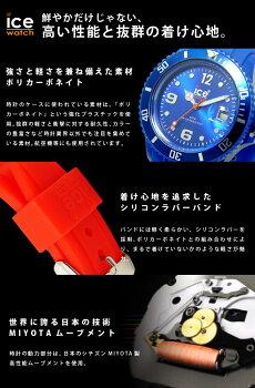 ICE-WATCH【アイスウォッチ】[2016関西コレクション]ICEforeverアイスフォーエバーユニセックス全11色