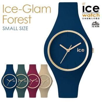 ICE-WATCH【アイスウォッチ】ICEglamforestアイスグラムフォレスト/スモール全4色