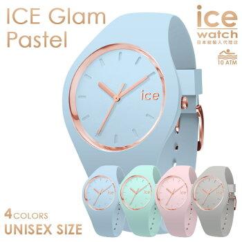 ICE-WATCH【アイスウォッチ】ICEglampastelアイスグラムパステル/ユニセックス
