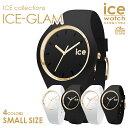 アイスウォッチ 公式ストア ICE-WATCH ICE GLAM アイス グラム スモールサイズ 全...