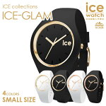 ICE-WATCHICEGLAMアイスグラム/スモール全4色