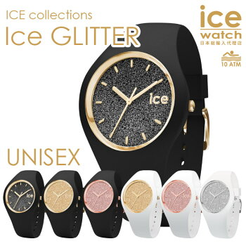 ICE-WATCH【アイスウォッチ】ICEgritterアイスグリッターユニセックス全6色