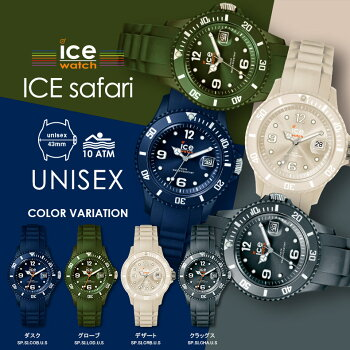 ICE-WATCH【アイスウォッチ】ICEsafari-SILIアイスサファリユニセックス全4色