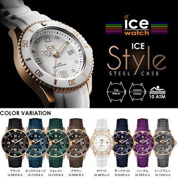 ICE-WATCH【アイスウォッチ】[2016関西コレクション]ICEstyleアイススタイル/ユニセックス/ビッグサイズ全8色