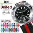 アイスウォッチ【ICE-WATCH】Ice-United アイス ユナイテッド 全19色
