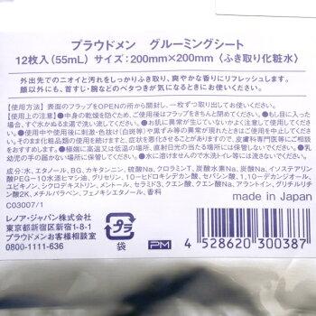 PROUDMEN.【プラウドメン】ふき取り化粧水グルーミングシートシトラス12枚入り