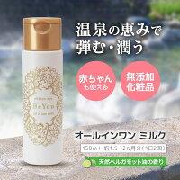 BeYou オールインワンミルク 150ml 乾燥肌用 無添加 国産 妊娠中のお腹まわりの保湿ケア