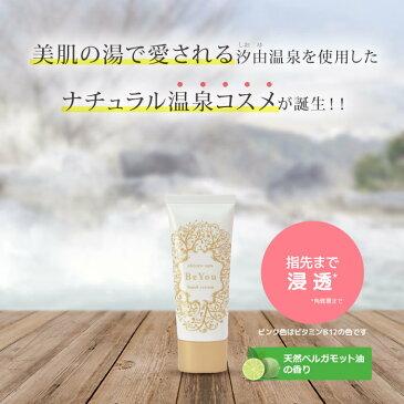 BeYou ハンドクリーム 40g 無添加 国産 温泉コスメ 〜天然ベルガモット油の香り〜