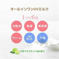 6役化粧水乳液美容液クリームUVカット下地