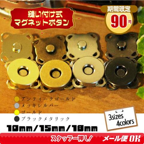 【各種90円】縫い付け型マグネット ボタン ♪手芸 の定番アイテムですハンドメイドバッグやかばんのリメイクにも